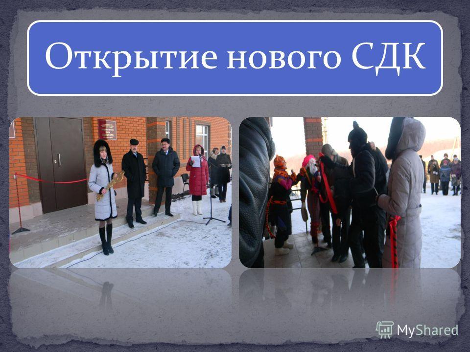 Открытие нового СДК