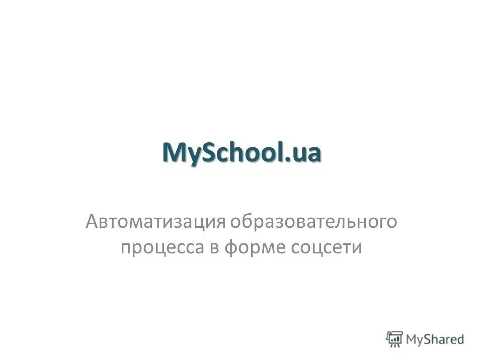 MySchool.ua Автоматизация образовательного процесса в форме соцсети