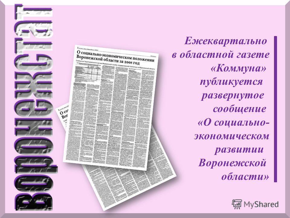 Ежеквартально в областной газете «Коммуна» публикуется развернутое сообщение «О социально- экономическом развитии Воронежской области»
