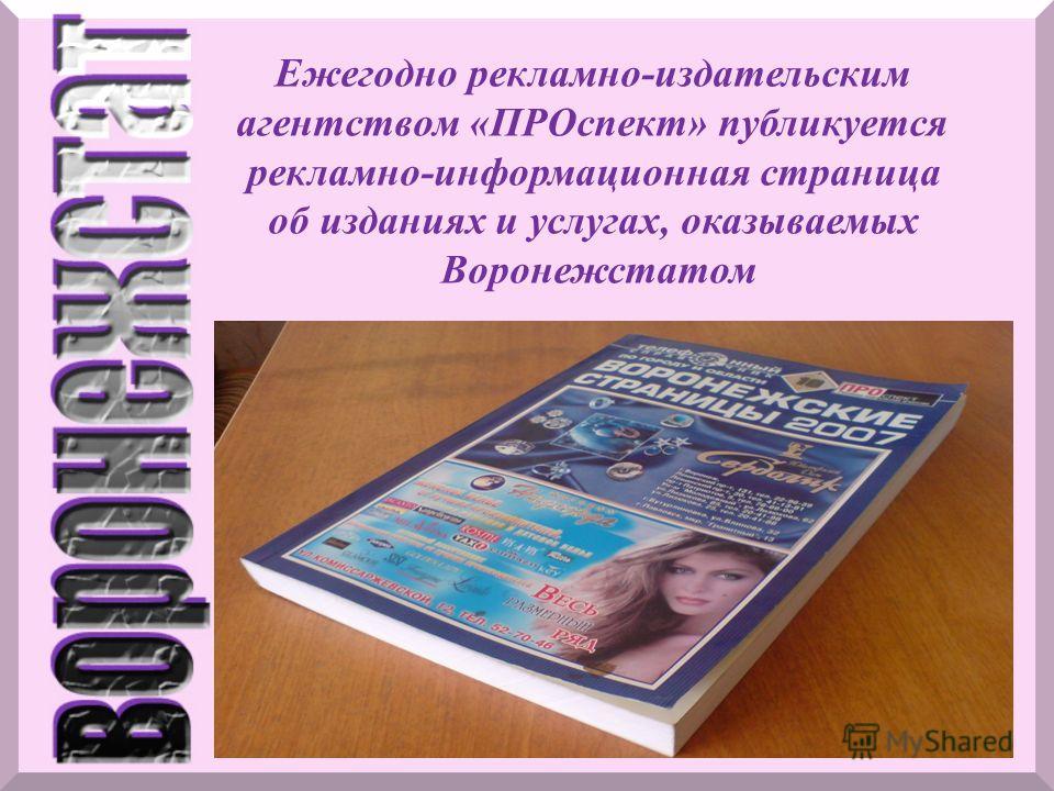 Ежегодно рекламно-издательским агентством «ПРОспект» публикуется рекламно-информационная страница об изданиях и услугах, оказываемых Воронежстатом