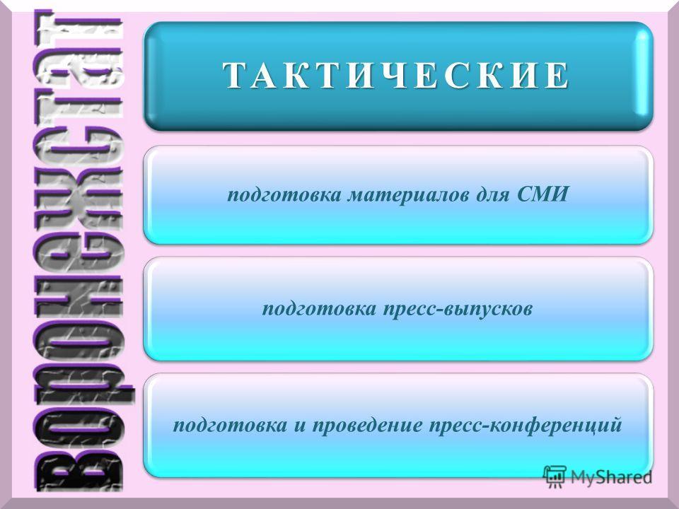 подготовка материалов для СМИ подготовка пресс-выпусков подготовка и проведение пресс-конференций ТАКТИЧЕСКИЕ