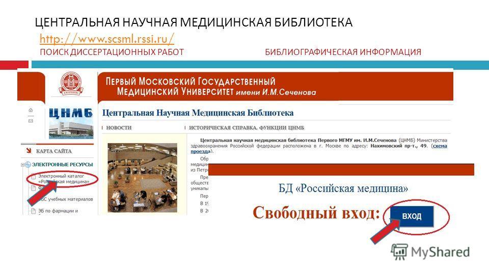 ЦЕНТРАЛЬНАЯ НАУЧНАЯ МЕДИЦИНСКАЯ БИБЛИОТЕКА http://www.scsml.rssi.ru/ ПОИСК ДИССЕРТАЦИОННЫХ РАБОТ БИБЛИОГРАФИЧЕСКАЯ ИНФОРМАЦИЯ http://www.scsml.rssi.ru/