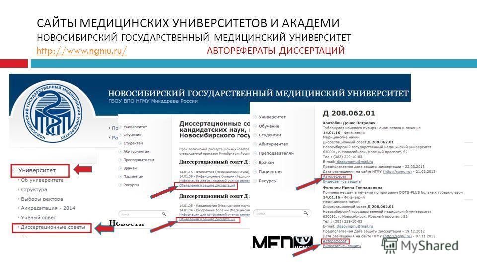 САЙТЫ МЕДИЦИНСКИХ УНИВЕРСИТЕТОВ И АКАДЕМИ НОВОСИБИРСКИЙ ГОСУДАРСТВЕННЫЙ МЕДИЦИНСКИЙ УНИВЕРСИТЕТ http://www.ngmu.ru/ АВТОРЕФЕРАТЫ ДИССЕРТАЦИЙ http://www.ngmu.ru/