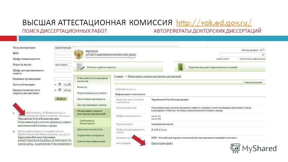 ВЫСШАЯ АТТЕСТАЦИОННАЯ КОМИССИЯ http://vak.ed.gov.ru/ ПОИСК ДИССЕРТАЦИОННЫХ РАБОТ АВТОРЕФЕРАТЫ ДОКТОРСКИХ ДИССЕРТАЦИЙhttp://vak.ed.gov.ru/