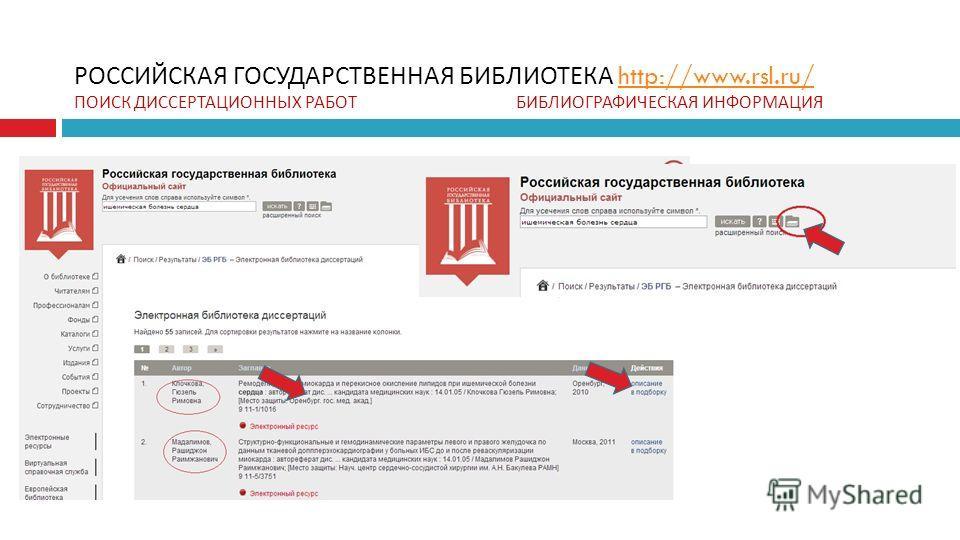 РОССИЙСКАЯ ГОСУДАРСТВЕННАЯ БИБЛИОТЕКА http://www.rsl.ru/ ПОИСК ДИССЕРТАЦИОННЫХ РАБОТ БИБЛИОГРАФИЧЕСКАЯ ИНФОРМАЦИЯhttp://www.rsl.ru/