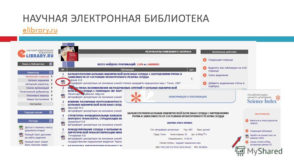 НАУЧНАЯ ЭЛЕКТРОННАЯ БИБЛИОТЕКА elibrary.ru elibrary.ru