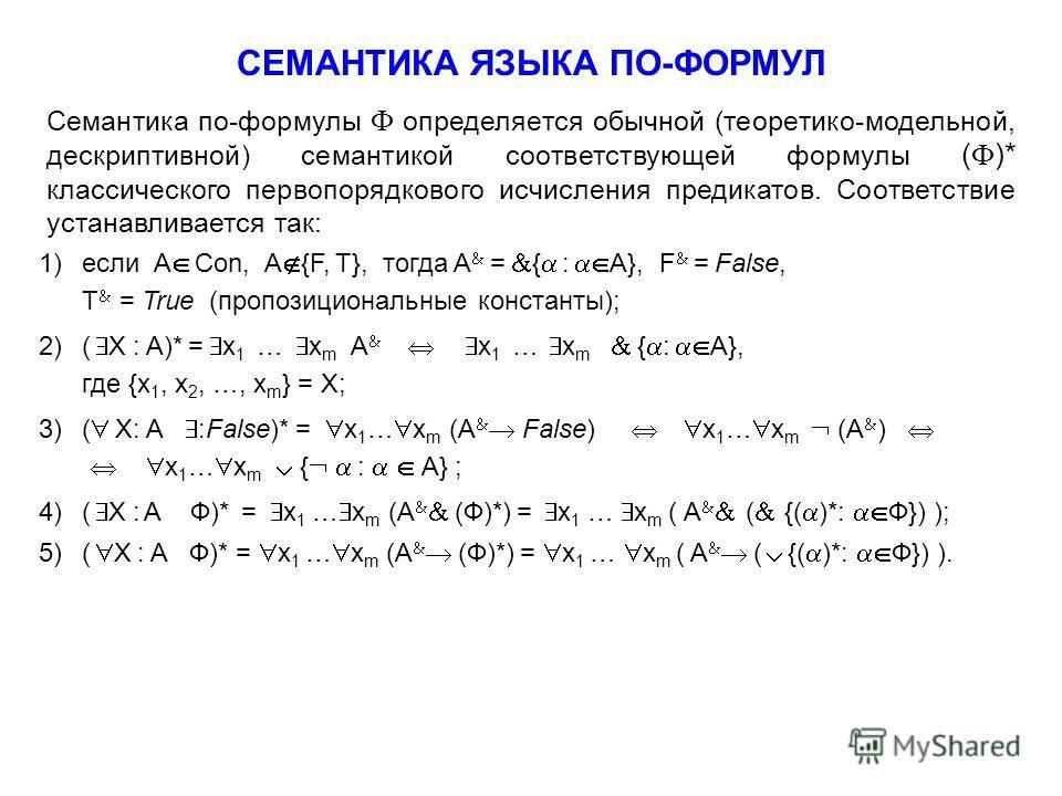 СЕМАНТИКА ЯЗЫКА ПО-ФОРМУЛ Семантика по-формулы определяется обычной (теоретико-модельной, дескриптивной) семантикой соответствующей формулы ( )* классического первопорядкового исчисления предикатов. Соответствие устанавливается так: 1)если A Con, A {