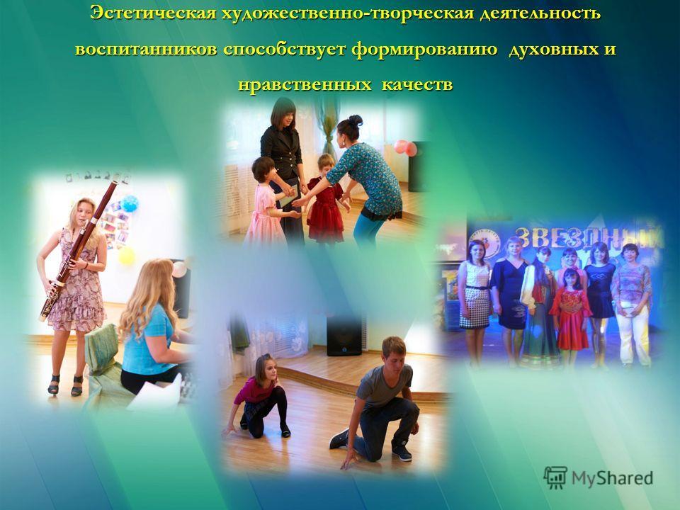 Эстетическая художественно-творческая деятельность воспитанников способствует формированию духовных и нравственных качеств