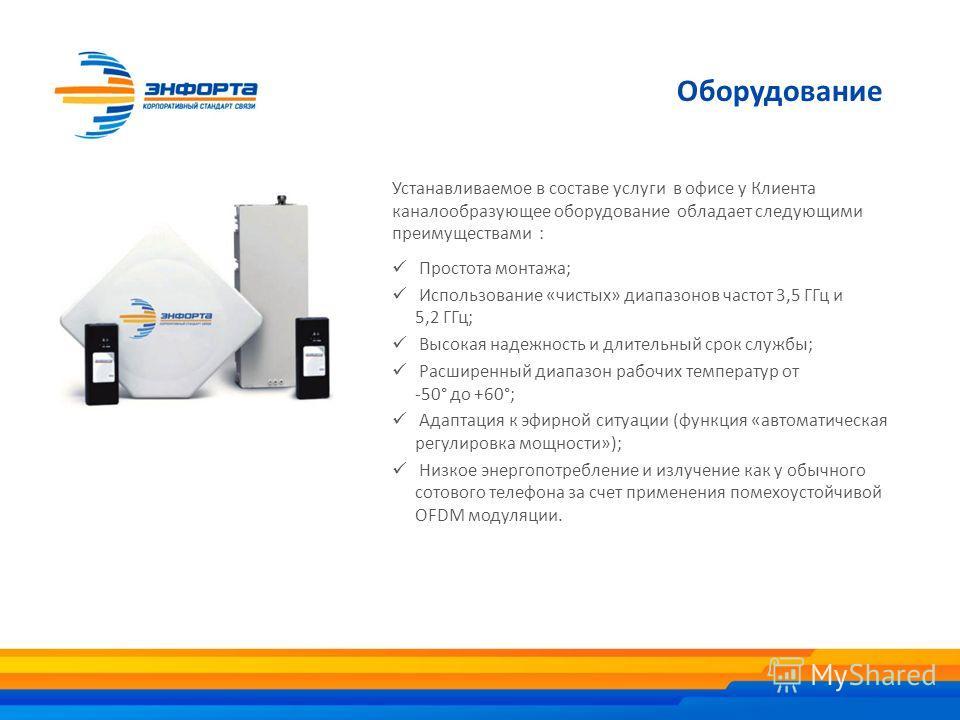 Оборудование Устанавливаемое в составе услуги в офисе у Клиента каналообразующее оборудование обладает следующими преимуществами : Простота монтажа; Использование «чистых» диапазонов частот 3,5 ГГц и 5,2 ГГц; Высокая надежность и длительный срок служ