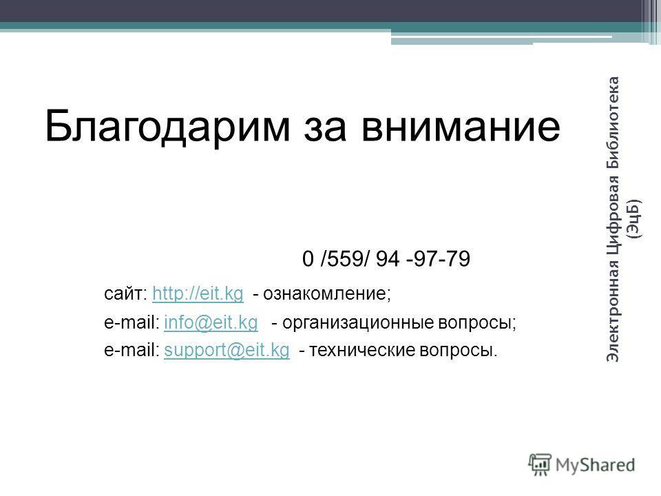 Электронная Цифровая Библиотека (ЭцБ) Благодарим за внимание 0 /559/ 94 -97-79 сайт: http://eit.kg - ознакомление;http://eit.kg e-mail: info@eit.kg - организационные вопросы;info@eit.kg e-mail: support@eit.kg - технические вопросы.support@eit.kg