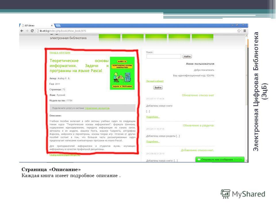 Электронная Цифровая Библиотека (ЭцБ) Страница «Описание» Каждая книга имеет подробное описание.