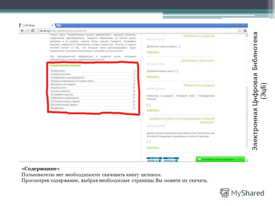 Электронная Цифровая Библиотека (ЭцБ) «Содержание» Пользователю нет необходимости скачивать книгу целиком. Просмотрев содержание, выбрав необходимые страницы Вы можете их скачать.