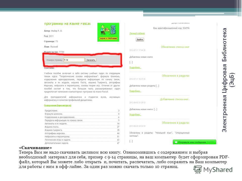 Электронная Цифровая Библиотека (ЭцБ) «Скачивание» Теперь Вам не надо скачивать целиком всю книгу. Ознакомившись с содержанием и выбрав необходимый материал для себя, пример с 9-14 страницы, на ваш компьютер будет сформирован PDF- файл, который Вы мо