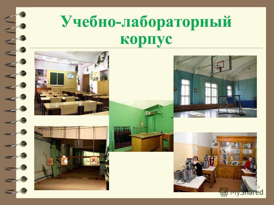 Учебно-лабораторный корпус 9