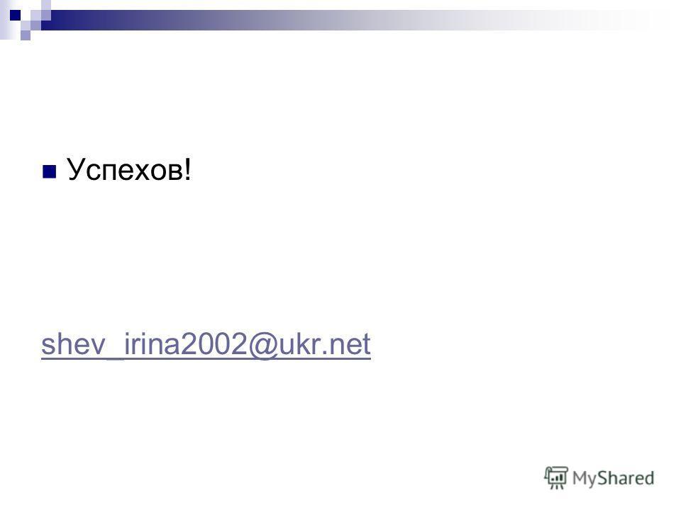 Успехов! shev_irina2002@ukr.net
