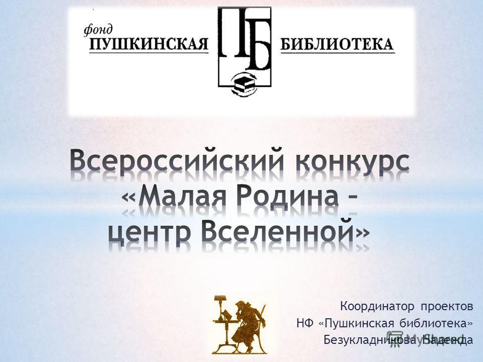 Координатор проектов НФ «Пушкинская библиотека» Безукладникова Надежда