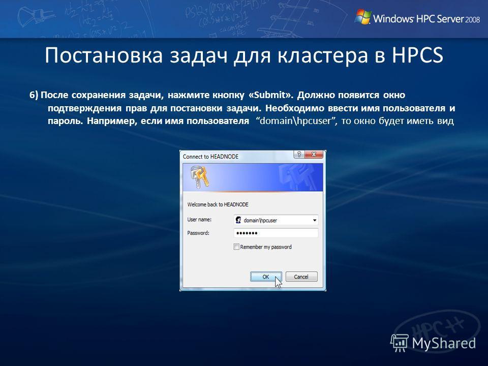 Постановка задач для кластера в HPCS 6) После сохранения задачи, нажмите кнопку «Submit». Должно появится окно подтверждения прав для постановки задачи. Необходимо ввести имя пользователя и пароль. Например, если имя пользователя domain\hpcuser, то о