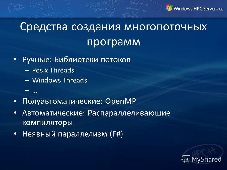 Средства создания многопоточных программ Ручные: Библиотеки потоков – Posix Threads – Windows Threads – … Полуавтоматические: OpenMP Автоматические: Распараллеливающие компиляторы Неявный параллелизм (F#)