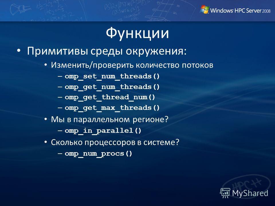 Примитивы среды окружения: Изменить/проверить количество потоков – omp_set_num_threads() – omp_get_num_threads() – omp_get_thread_num() – omp_get_max_threads() Мы в параллельном регионе? – omp_in_parallel() Сколько процессоров в системе? – omp_num_pr