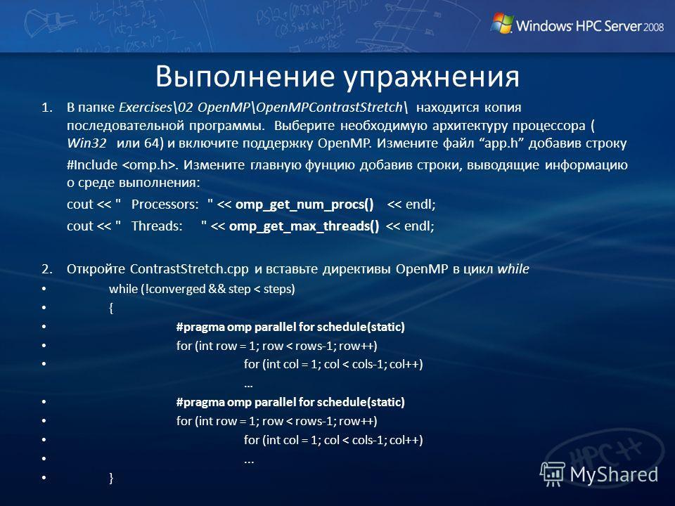 Выполнение упражнения 1. В папке Exercises\02 OpenMP\OpenMPContrastStretch\ находится копия последовательной программы. Выберите необходимую архитектуру процессора ( Win32 или 64) и включите поддержку OpenMP. Измените файл app.h добавив строку #Inclu