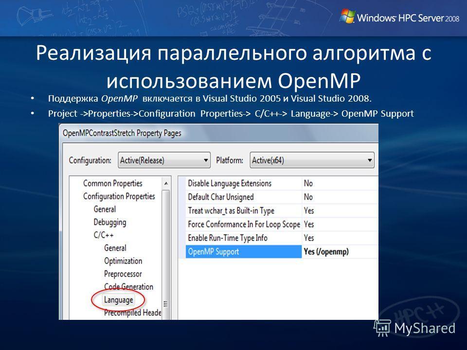 Реализация параллельного алгоритма с использованием OpenMP Поддержка OpenMP включается в Visual Studio 2005 и Visual Studio 2008. Project ->Properties->Configuration Properties-> C/C++-> Language-> OpenMP Support