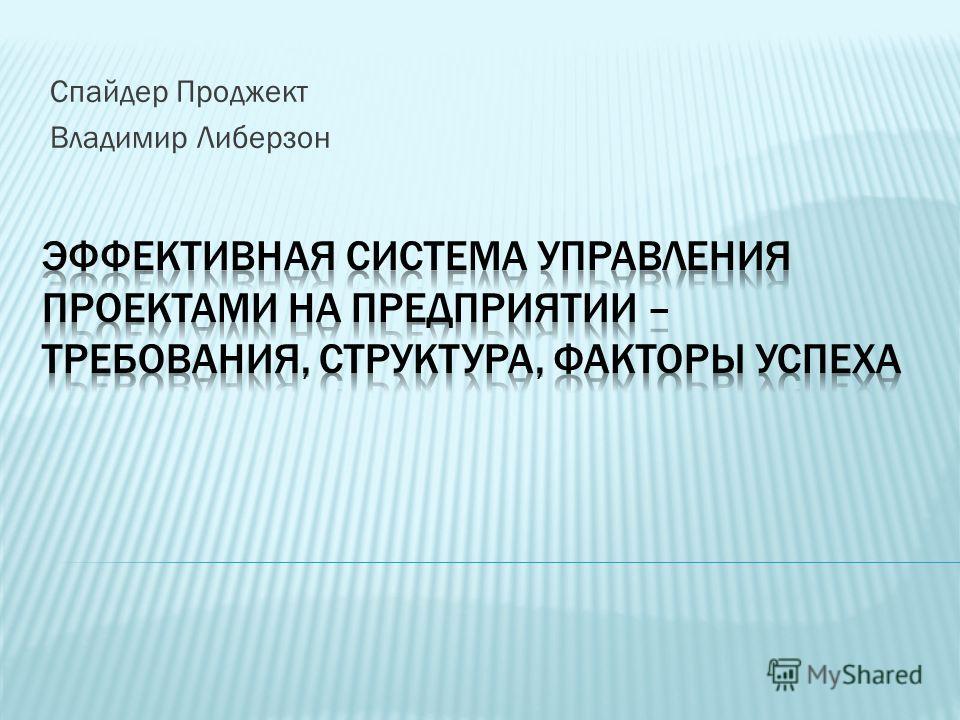 Спайдер Проджект Владимир Либерзон
