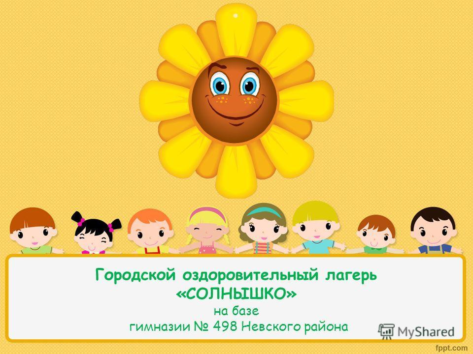 Городской оздоровительный лагерь «СОЛНЫШКО» на базе гимназии 498 Невского района