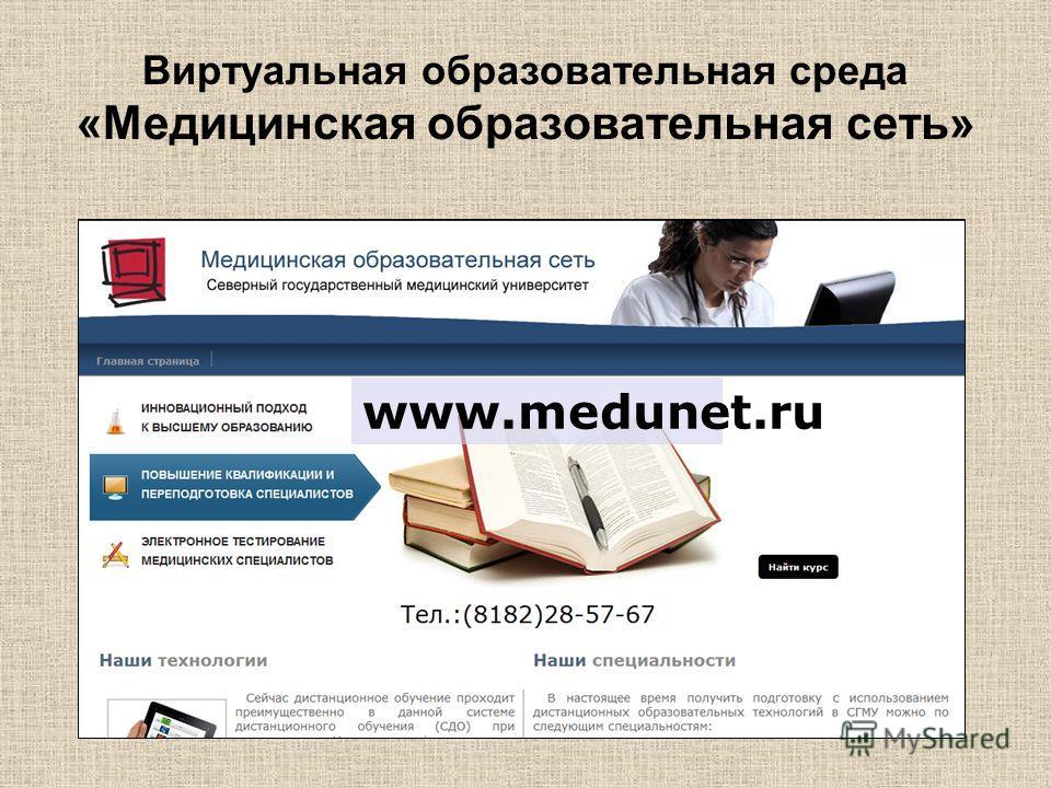 Виртуальная образовательная среда «Медицинская образовательная сеть» www.medunet.ru