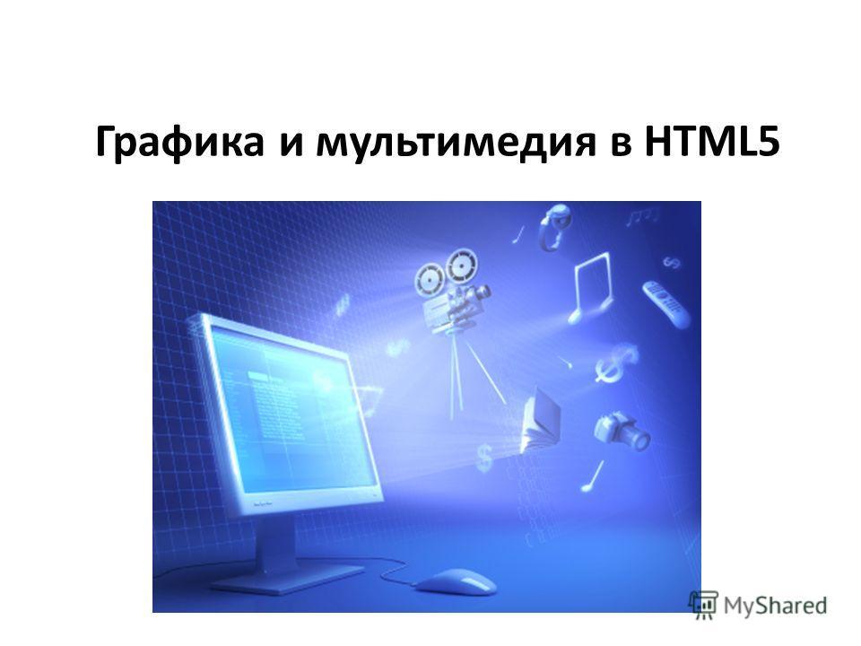 Графика и мультимедия в HTML5