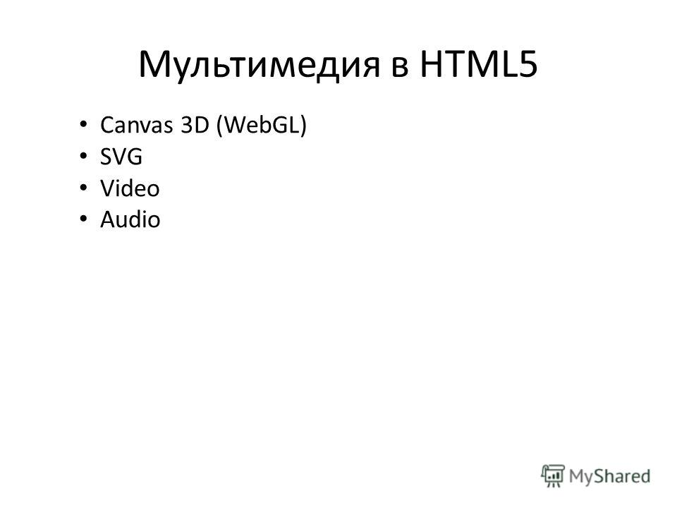 Мультимедия в HTML5 Canvas 3D (WebGL) SVG Video Audio