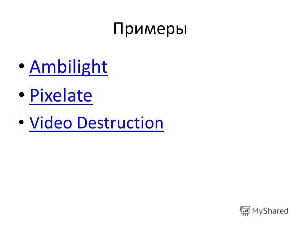 Примеры Ambilight Pixelate Video Destruction