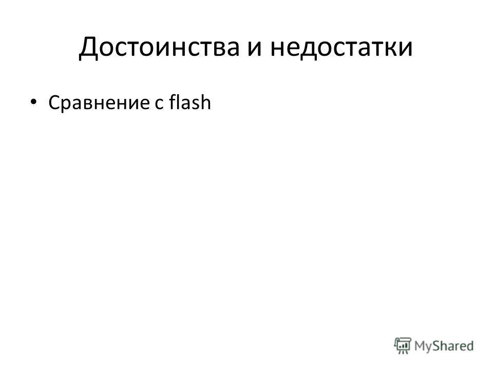 Достоинства и недостатки Сравнение с flash