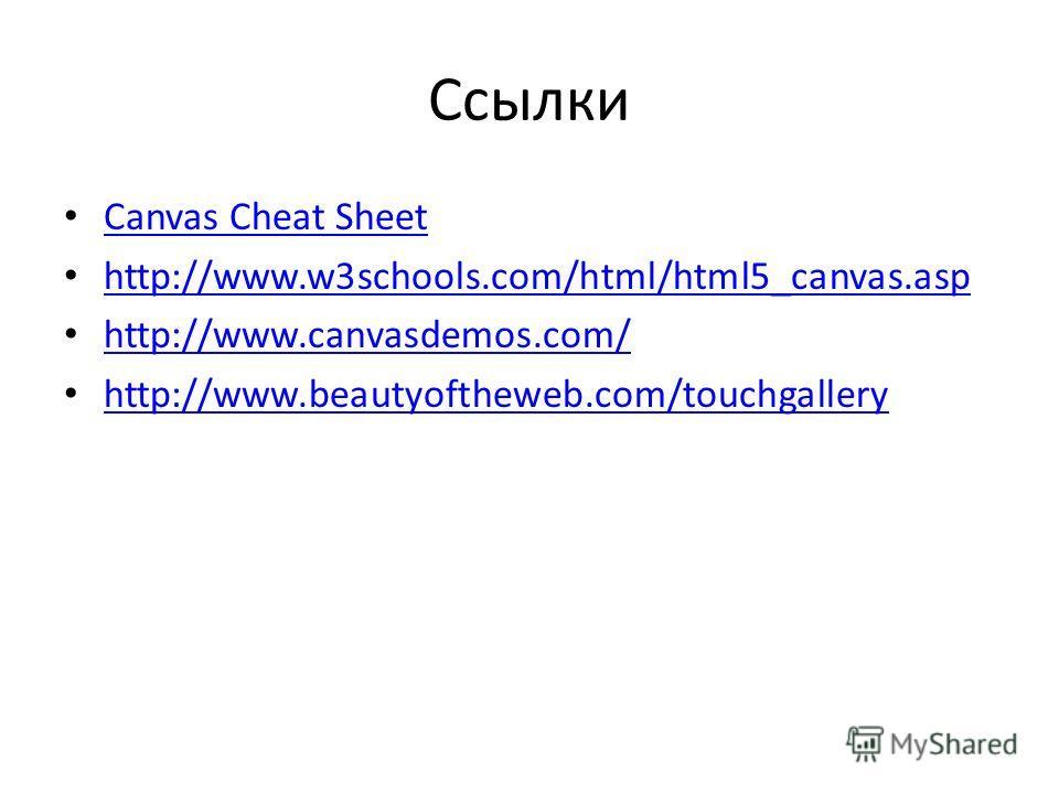 Ссылки Canvas Cheat Sheet http://www.w3schools.com/html/html5_canvas.asp http://www.canvasdemos.com/ http://www.beautyoftheweb.com/touchgallery