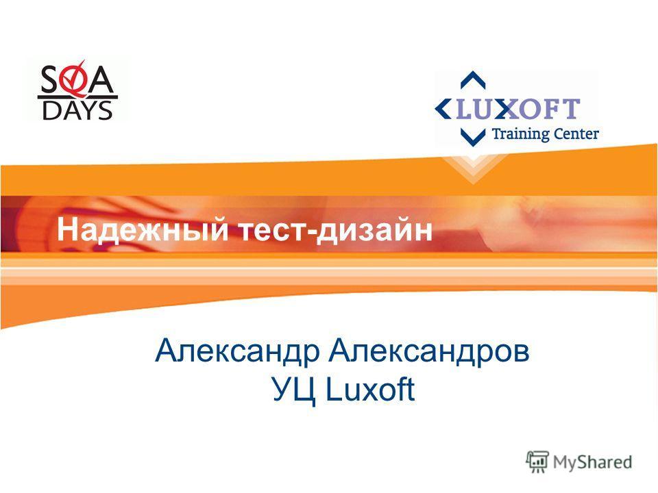 Надежный тест-дизайн Александр Александров УЦ Luxoft
