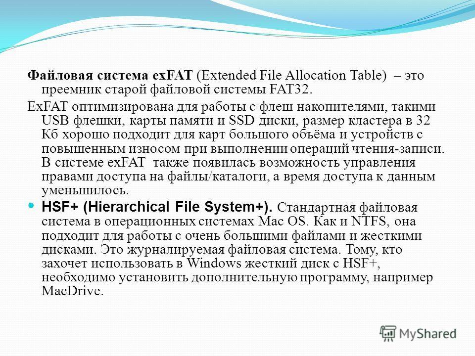 Файловая система exFAT (Extended File Allocation Table) – это преемник старой файловой системы FAT32. ExFAT оптимизирована для работы с флеш накопителями, такими USB флешки, карты памяти и SSD диски, размер кластера в 32 Кб хорошо подходит для карт б