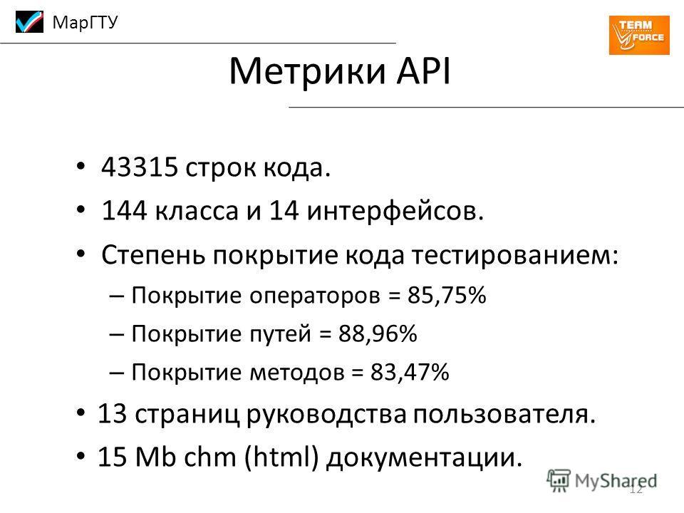 12 43315 строк кода. 144 класса и 14 интерфейсов. Степень покрытие кода тестированием: – Покрытие операторов = 85,75% – Покрытие путей = 88,96% – Покрытие методов = 83,47% 13 страниц руководства пользователя. 15 Mb chm (html) документации. Метрики AP