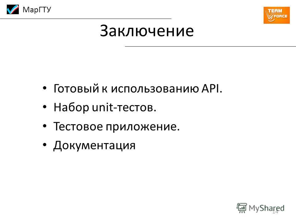 14 Заключение МарГТУ Готовый к использованию API. Набор unit-тестов. Тестовое приложение. Документация