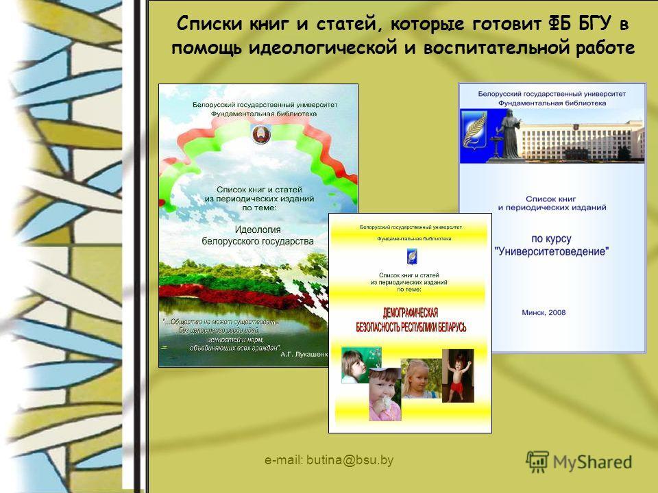 e-mail: butina@bsu.by Списки книг и статей, которые готовит ФБ БГУ в помощь идеологической и воспитательной работе