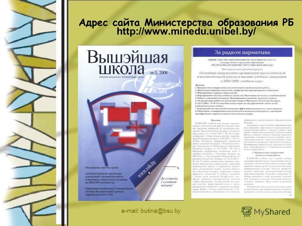 e-mail: butina@bsu.by Адрес сайта Министерства образования РБ http://www.minedu.unibel.by/