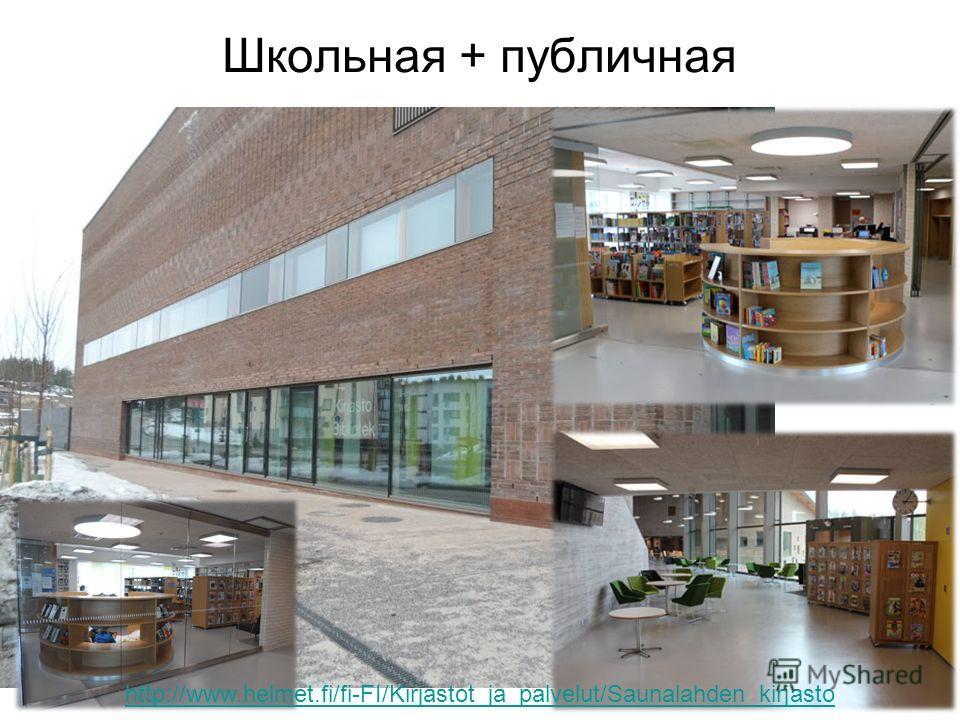 Школьная + публичная http://www.helmet.fi/fi-FI/Kirjastot_ja_palvelut/Saunalahden_kirjasto