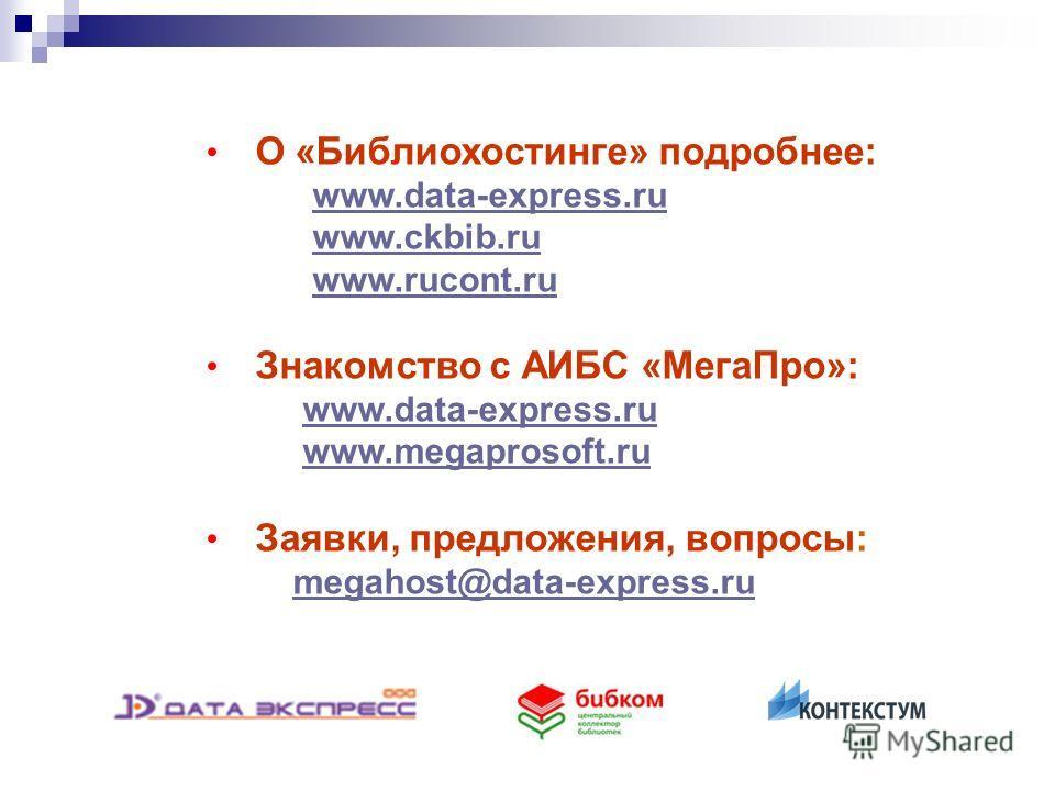 О «Библиохостинге» подробнее: www.data-express.ruwww.data-express.ru www.ckbib.ruwww.ckbib.ru www.rucont.ruwww.rucont.ru Знакомство с АИБС «МегаПро»: www.data-express.ruwww.data-express.ru www.megaprosoft.ru Заявки, предложения, вопросы: megahost@dat