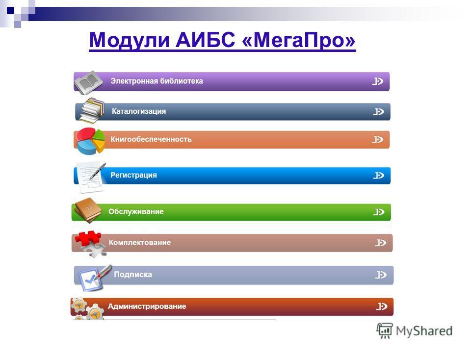 Модули АИБС «МегаПро»