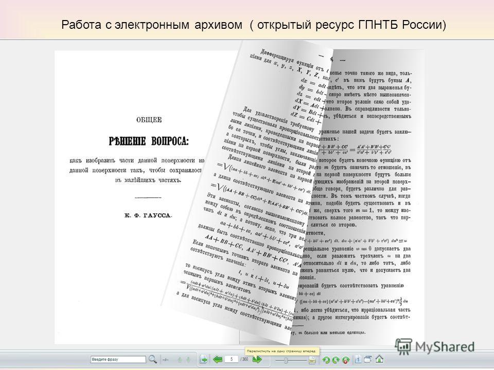 Работа с электронным архивом ( открытый ресурс ГПНТБ России)