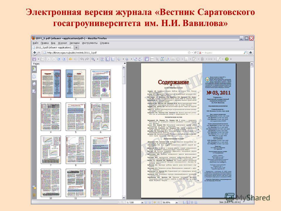 Электронная версия журнала «Вестник Саратовского госагроуниверситета им. Н.И. Вавилова»
