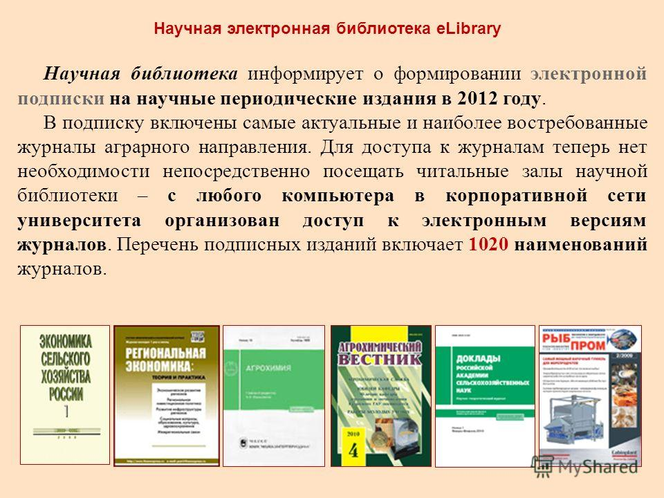 Научная библиотека информирует о формировании электронной подписки на научные периодические издания в 2012 году. В подписку включены самые актуальные и наиболее востребованные журналы аграрного направления. Для доступа к журналам теперь нет необходим