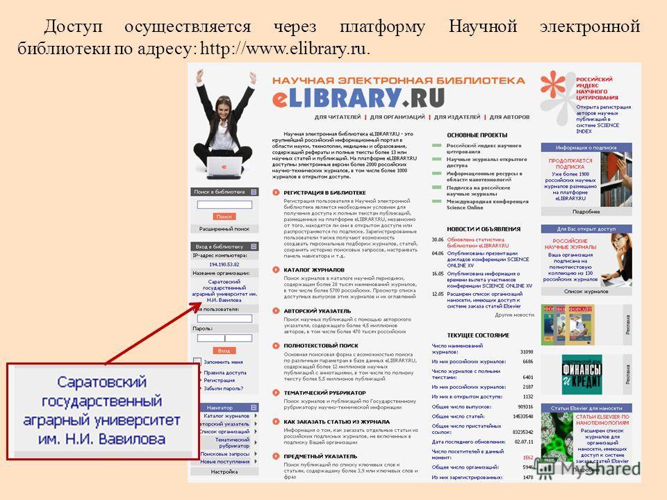 Доступ осуществляется через платформу Научной электронной библиотеки по адресу: http://www.elibrary.ru.