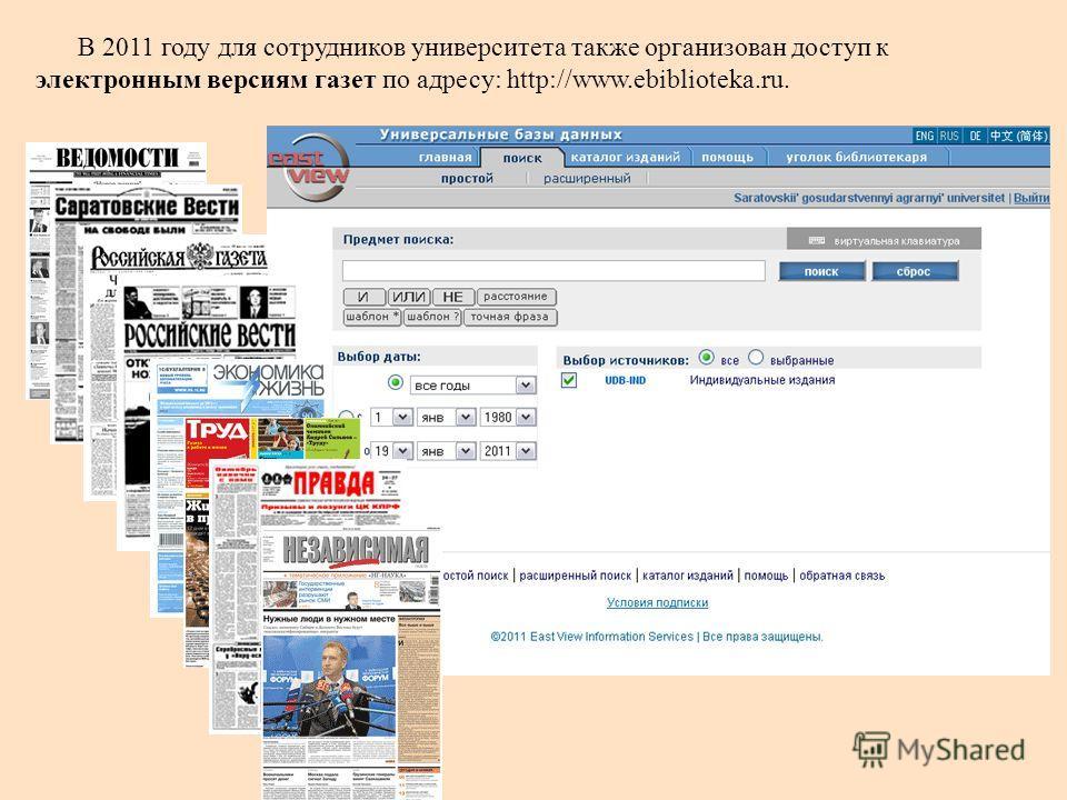 В 2011 году для сотрудников университета также организован доступ к электронным версиям газет по адресу: http://www.ebiblioteka.ru.