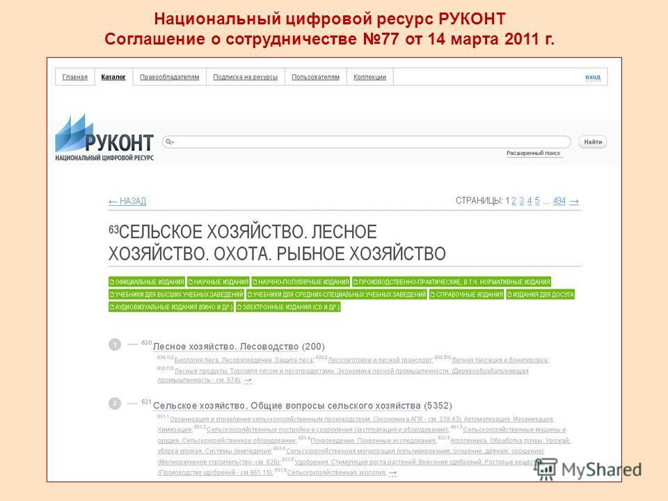 Национальный цифровой ресурс РУКОНТ Соглашение о сотрудничестве 77 от 14 марта 2011 г.