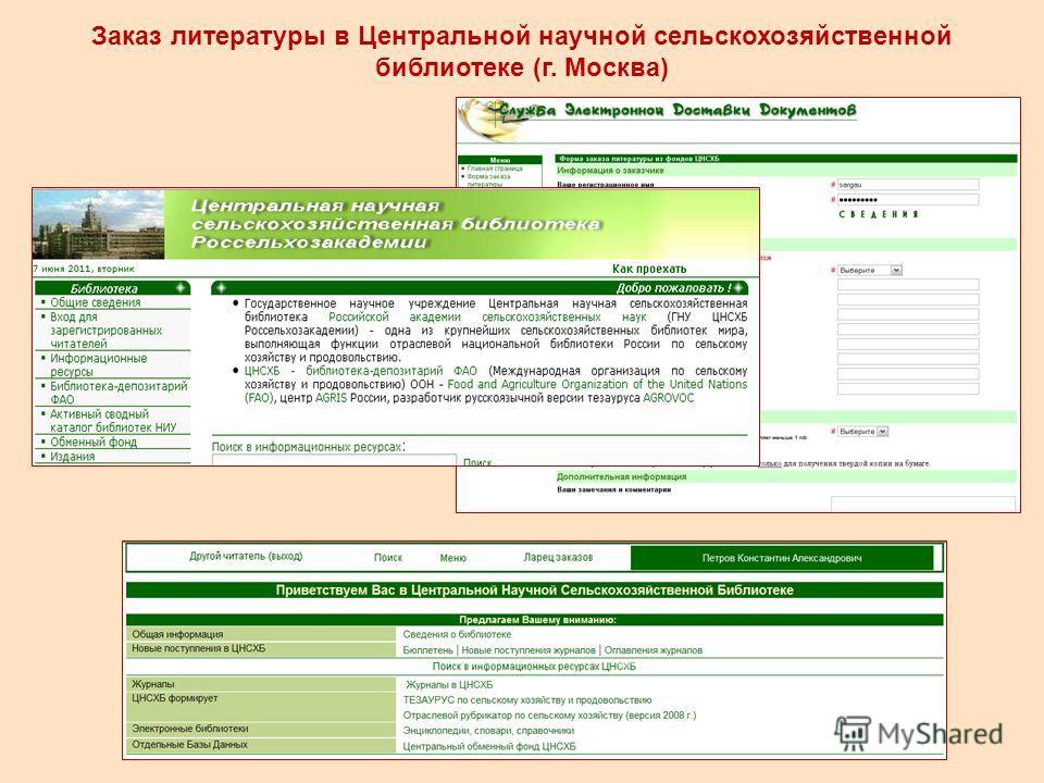 Заказ литературы в Центральной научной сельскохозяйственной библиотеке (г. Москва)