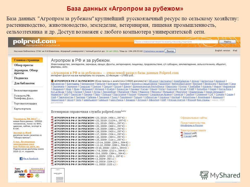 База данных «Агропром за рубежом» База данных